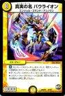 真実の名 バウライオン【プロモーションカード】