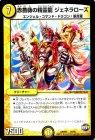 赤薔薇の精霊龍 ジェネラローズ【プロモーションカード】
