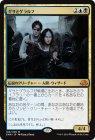 ギサとゲラルフ【神話レア】
