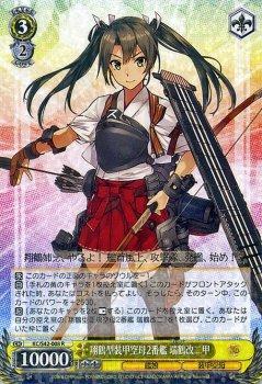翔鶴型装甲空母2番艦 瑞鶴改二甲【R】