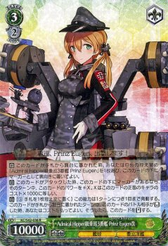 Admiral Hipper級重巡3番艦 Prinz Eugen(プリンツ・オイゲン)改【R】