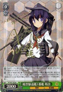 暁型駆逐艦1番艦 暁改【PR】※箔押しサイン