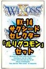 ウィクロス WX-14「サクシードセレクター」ルリグコモン16種×1枚セット