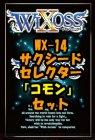 ウィクロス WX-14「サクシードセレクター」コモン31種×1枚セット