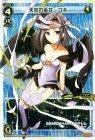 天空の巫女 ユキ【パラレル】