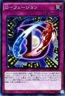 D−フュージョン【スーパーレア】