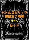 バトルスピリッツ コラボブースター 怪獣王ノ咆哮コモン30種類セット ※再録カードは入っておりません。