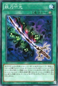 妖刀竹光 【ノーマルレア】【キズあり!プレイ用】
