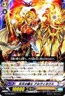 炎天の騎士 アルヴィラクス