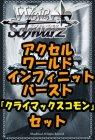 ヴァイスシュヴァルツ「アクセル・ワールド -インフィニット・バースト-」クライマックスコモン全8枚セット