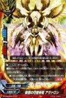 楽園の守護神竜 アヴァロン【レア】