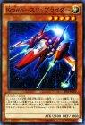 Kozmo−スリップライダー【スーパーレア】