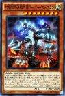 対壊獣用決戦兵器スーパーメカドゴラン【スーパーレア】