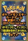 ポケットモンスターカードゲーム 拡張パック 20th Anniversary ポケモンコモン・アンコモン42種×1枚セット