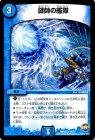 謎帥の艦隊【レア】