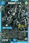 禁断機関 VV-8【レジェンドレア(秘3)】