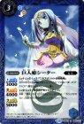 巨人姫シーター【レア】