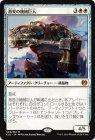 激変の機械巨人【神話レア】
