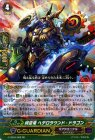 時空竜 ヘテロラウンド・ドラゴン【RR】