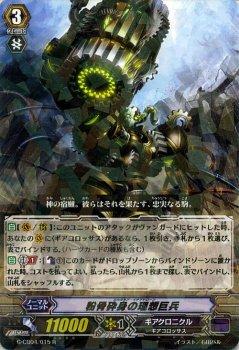粉骨砕身の理想巨兵【R】