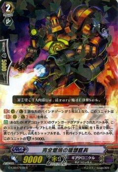 完全燃焼の理想巨兵【R】
