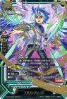 ドラゴンフォース(スタードラゴンW)【超ガチレア】