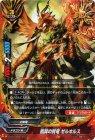 鳳翼の賢竜 ゼルホルス【ガチレア】