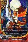 太陽の剣客 バルドラゴン【ガチレア】