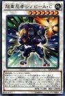 超重忍者シノビ−A・C【スーパーレア】