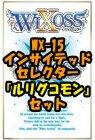 ウィクロス WX-15「インサイテッド セレクター」ルリグコモン24種×1枚セット