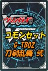 ヴァンガードG タイトルブースター 第2弾「刀剣乱舞-ONLINE-」弐コモン全17種 x 各1枚セット