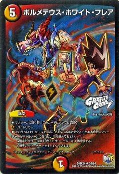 ボルメテウス・ホワイト・フレア(GRAFFITI CARD)【アンコモン】