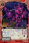団結の紫石ロードライトハイエナ
