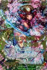 翠竜の桜翼 娑伽羅【ホログラム】