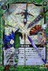 八龍の結集【ホログラム】