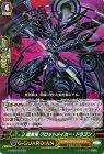 暗黒竜 プロットメイカー・ドラゴン【RR】
