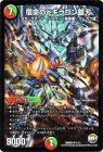 宿命のドギラゴン銀刃【スーパーレア】
