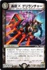 轟獣X ゲリランチャー