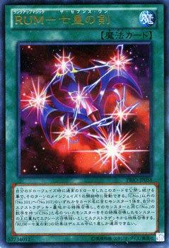 RUM-七皇の剣 【ウルトラレア】【キズあり!プレイ用】