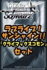 ヴァイスシュヴァルツ「ラブライブ!サンシャイン!!」クライマックスコモン全10種×4枚セット