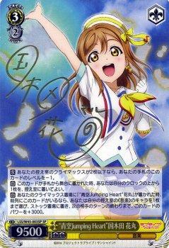 """""""青空Jumping Heart""""国木田 花丸【SP】※箔押しサイン(高槻かなこ)"""