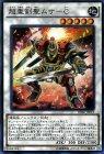 超重剣聖ムサ-C【ノーマルパラレル】