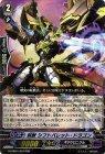 刻獣 シフトバレット・ドラゴン【RRR】