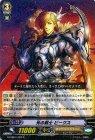 光の剣士 ピークス【R】