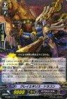 グレイエギゾス・ドラゴン【R】