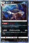 サメハダー【R】