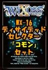 ウィクロス WX-16「ディサイデッド セレクター」コモン32種×1枚セット