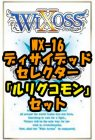 ウィクロス WX-16「ディサイデッド セレクター」ルリグコモン17種×1枚セット