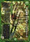 Dの爆撃 ランチャー・ゲバラベース【レア】