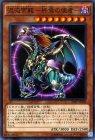 混沌帝龍 −終焉の使者−【ノーマルパラレル】